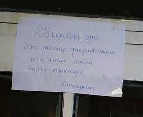 "Titel: Inscription on the poster: ""On the 29th of October, the students of the foreign language faculty are at the cotton harvest."" - Beschreibung: C:\Users\Maxie\Dropbox\Photos for the REPORT 2015\8 - Forced Child Labour\20 окт студентлар пахтада.jpg"