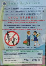Titel: The enhanced Awareness Campaign against the use of child labor during the cotton harvest could not completely eliminate the problem. - Beschreibung: C:\Users\Maxie\Dropbox\Photos for the REPORT 2015\8 - Forced Child Labour\Ogoh bo'ing.jpg
